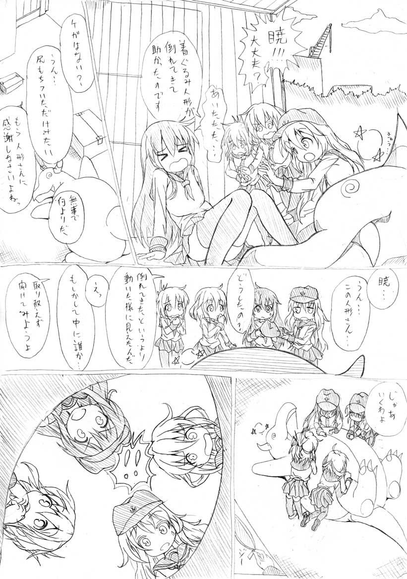 141216レ級ネタ6