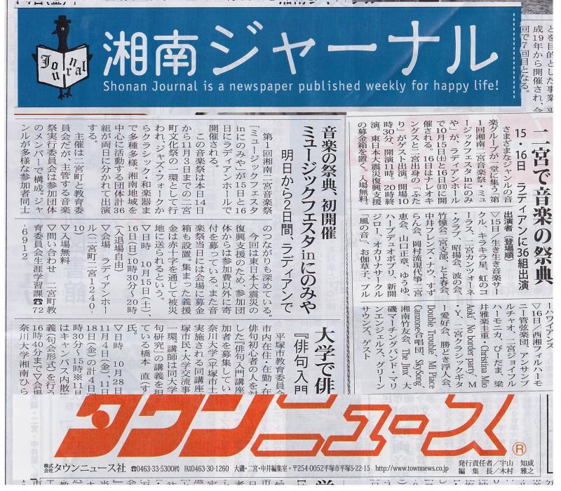 第1回湘南二宮音楽祭-Articles_convert_20111014222124