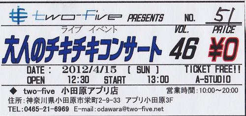 20120415+Two-Five+Live_convert_20120326221538.jpg