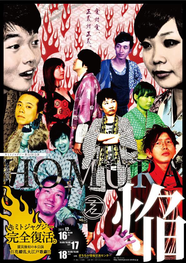 homura_poster