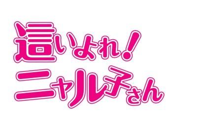 ニャル子さん ロゴ