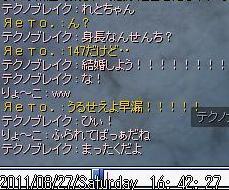 screenverdandi104_20110828124122.jpg