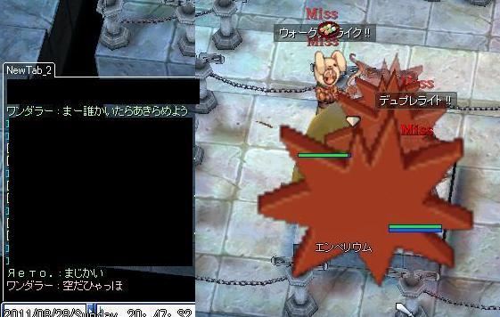 screenverdandi116_20110922042516.jpg