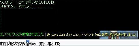 screenverdandi118_20110922042537.jpg