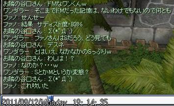 screenverdandi127.jpg