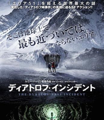 レニー・ハーリン監督『ディアトロフ・インシデント』