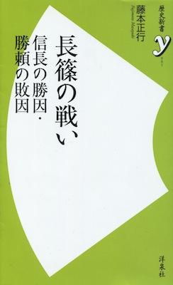 藤本正行『長篠の戦い 信長の勝因・勝頼の敗因』
