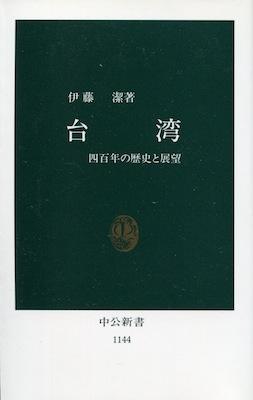 伊藤潔『台湾 四百年の歴史と展望』