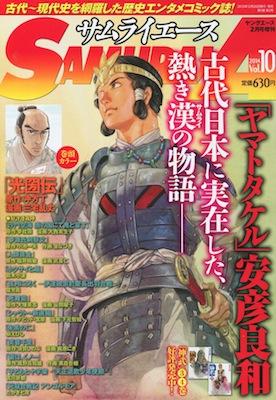『サムライエース(SAMURAI A)』2014年 vol.10