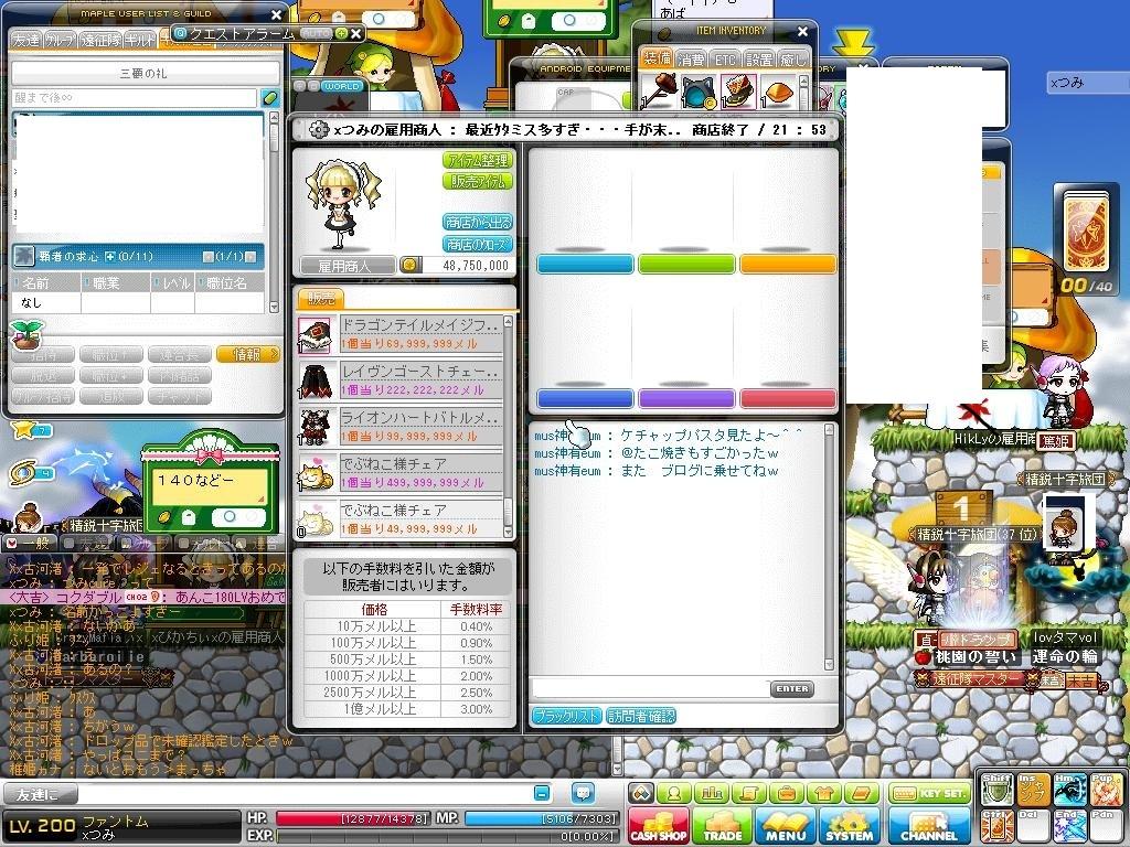 Maple130115_010524_20130115012651.jpg