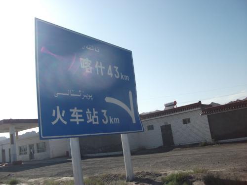三岔口ーアトシュ23