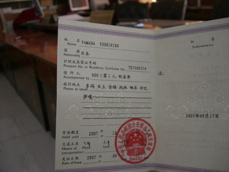 西チベット4