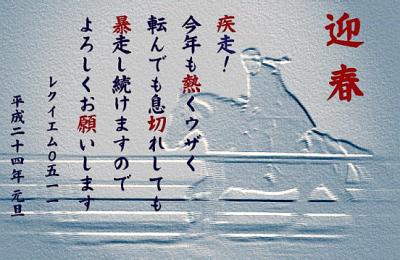 疾走2012sha-pu