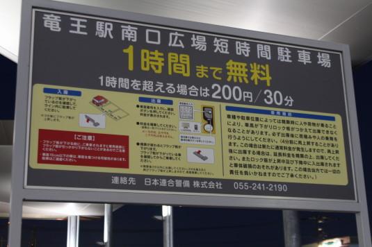 イルミネーション 竜王駅 駐車場看板