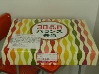30hinmoku_Bentou_1.jpg