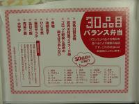 30hinmoku_Bentou_3.jpg