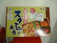 Yokubari_Stamina_Bentou_1.jpg