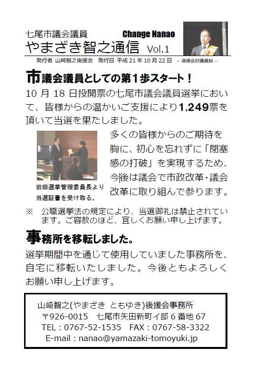 No.1(増刊号)
