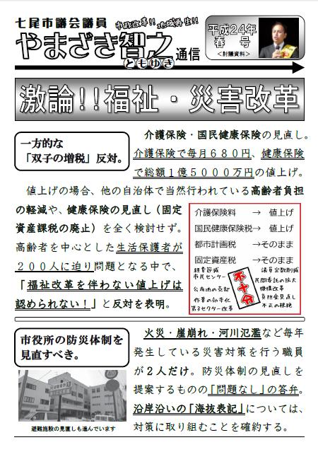 春季号(3月議会報告)表