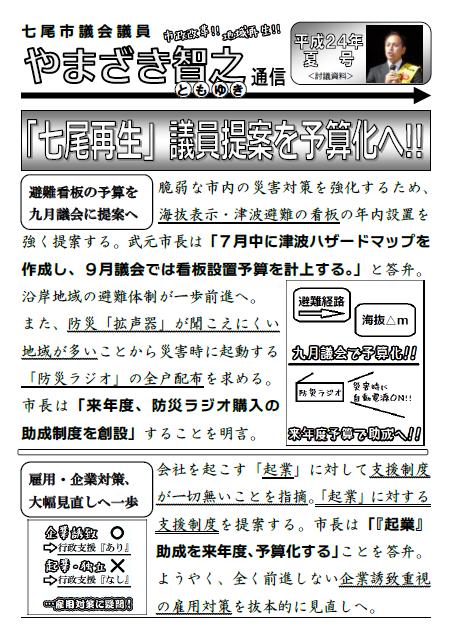 夏号(6月議会報告)表