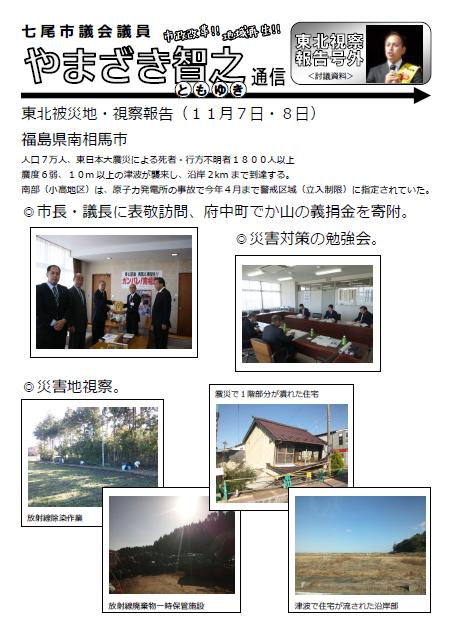 平成24年号外(東北視察報告)