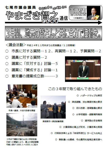 平成24年号外(矢田新町報告)表