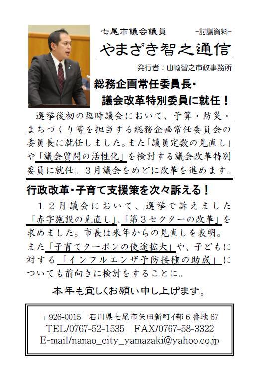新春号(増刊報告)