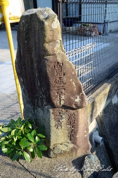 赤谷川・旧道(讃岐街道) 碑 愛媛県西条市西泉