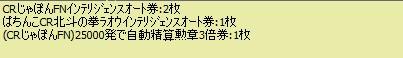 110806kaifuu2