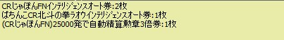 110806kaifuu3