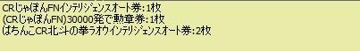 110806kaifuu4
