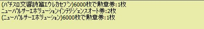 110806kaifuu5