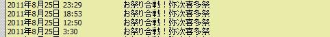 2011y08m27d_184315105.jpg