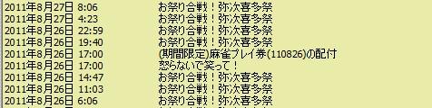 2011y08m27d_184344275.jpg