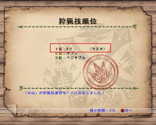 狩猟技レウス3