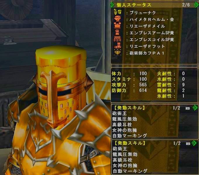 黄金戦士2