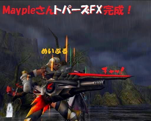 maypleさんトパーズFX完成!