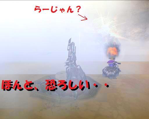 1208衝撃ラージャン2
