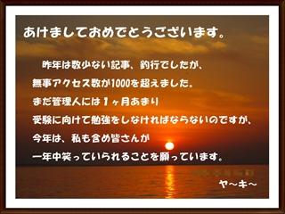 新年のあいさつ(画像)_R