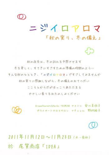 フライヤー表_convert_20111011191648