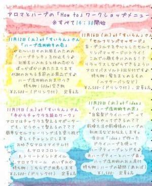 フライヤー内面_convert_20111011191817 - コピー