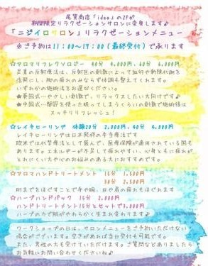 フライヤー内面_convert_20111011191817