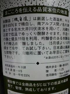 磯自慢 (2)