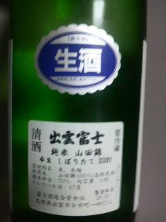 出雲富士 (1)