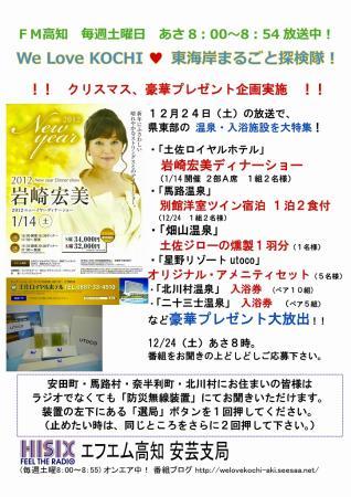 2011-12-17)プレゼント詳細