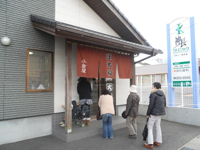 小倉屋2011031001