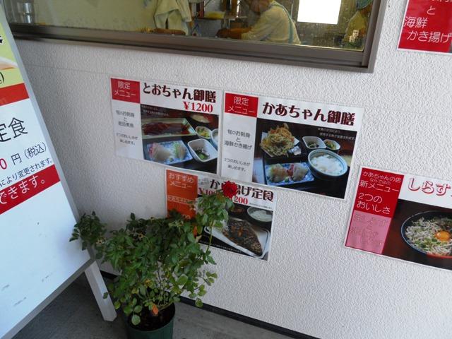 かあちゃんの店2011091902