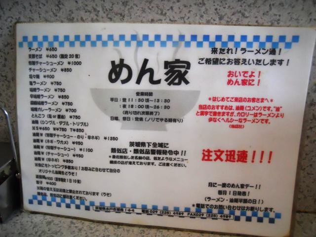 めん家20110928002