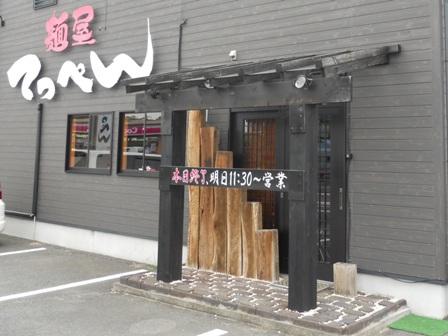 てっぺん20111019007