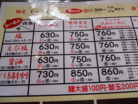 てっぺん20111019003